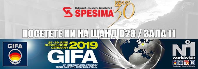 СПЕСИМА ООД на 14-ти Международен панаир GIFA 2019