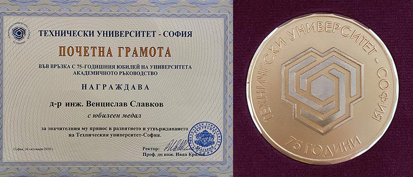 Д-р инж. Венцислав Славков с почетна грамота и награда юбилеен медал